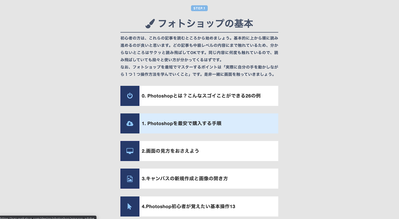 フォトショップ初心者にオススメな講座サイト9選!