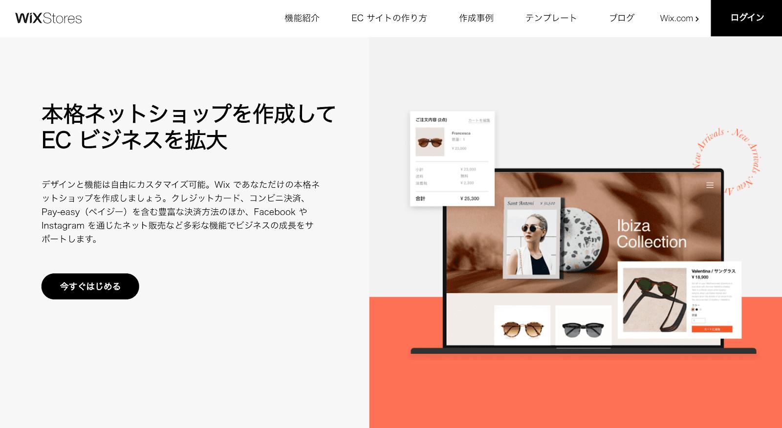 【ECサイトとは?】作り方は?プラットフォーム比較!6