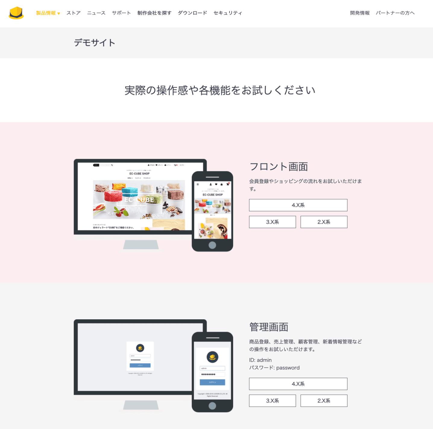 【ECサイトとは?】作り方は?プラットフォーム比較!10