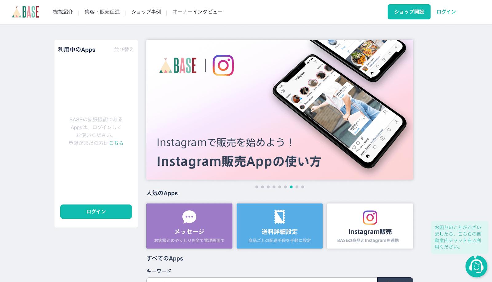 【ECサイトとは?】作り方は?プラットフォーム比較!5