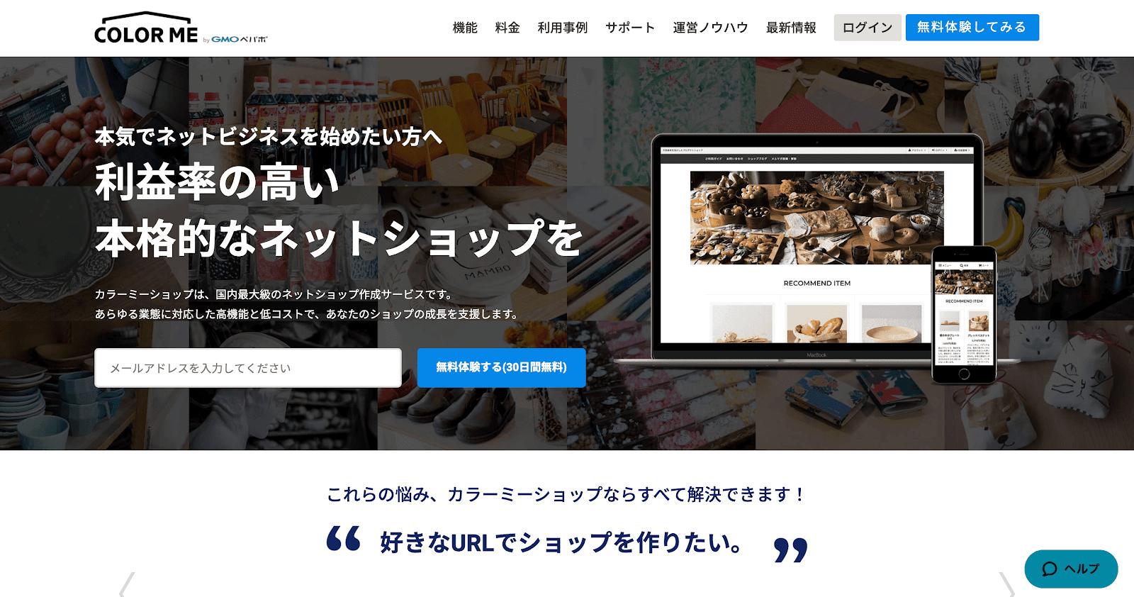 【ECサイトとは?】作り方は?プラットフォーム比較!11