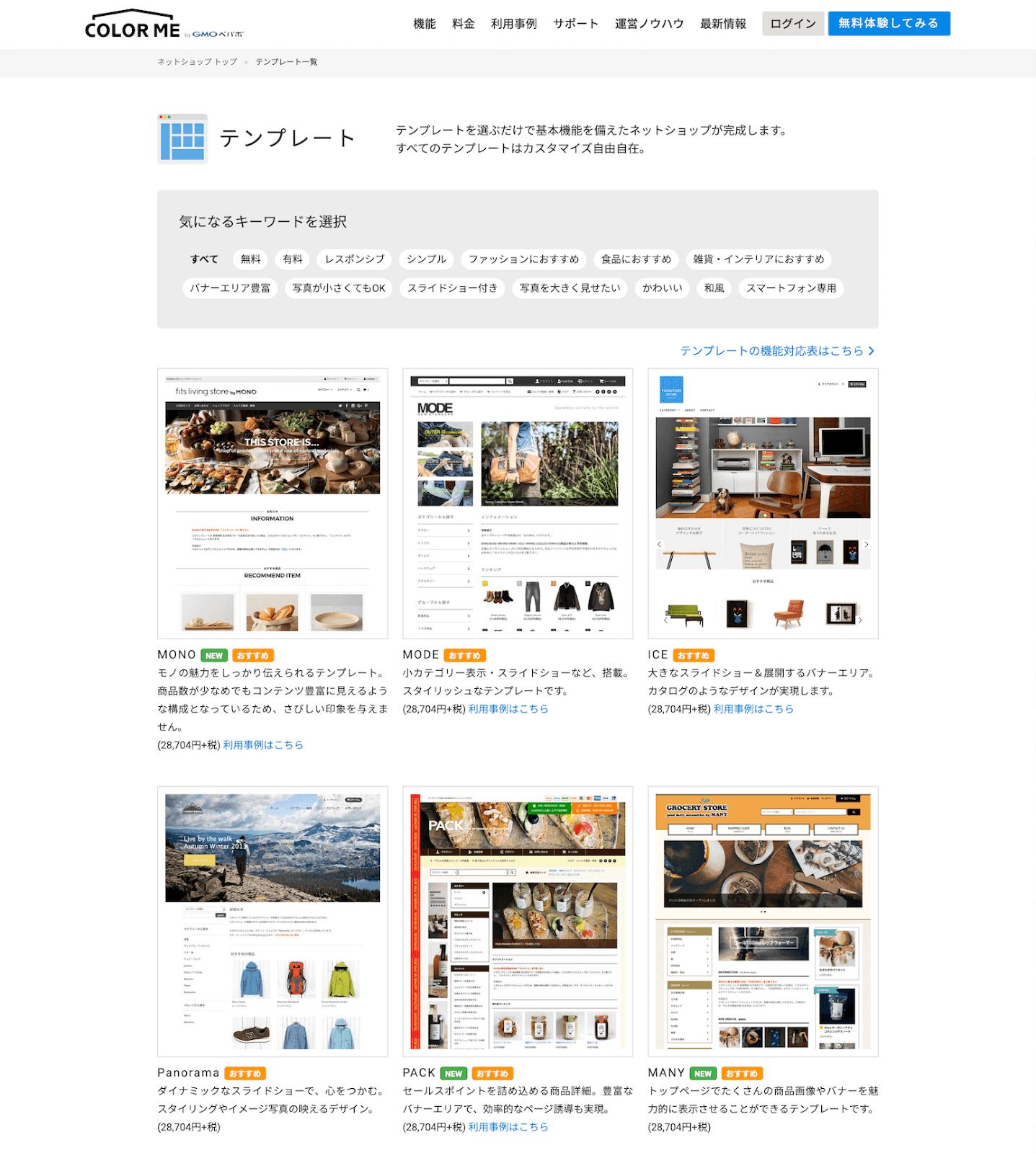【ECサイトとは?】作り方は?プラットフォーム比較!12