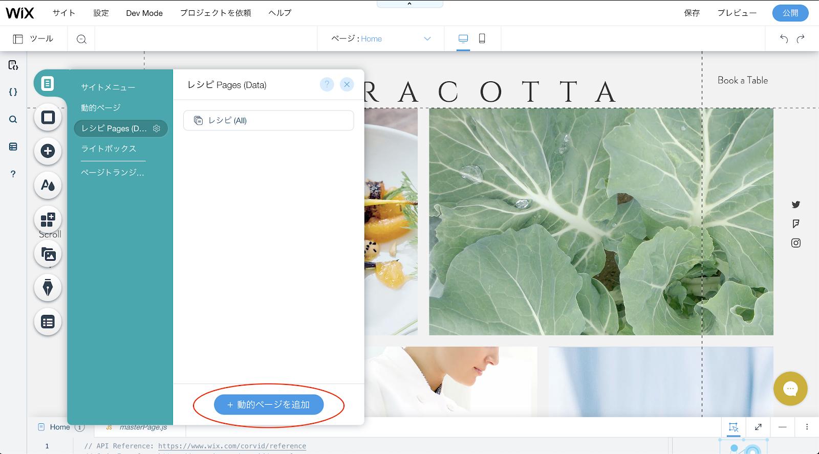 ④動的ページを追加して詳細ページを作成する