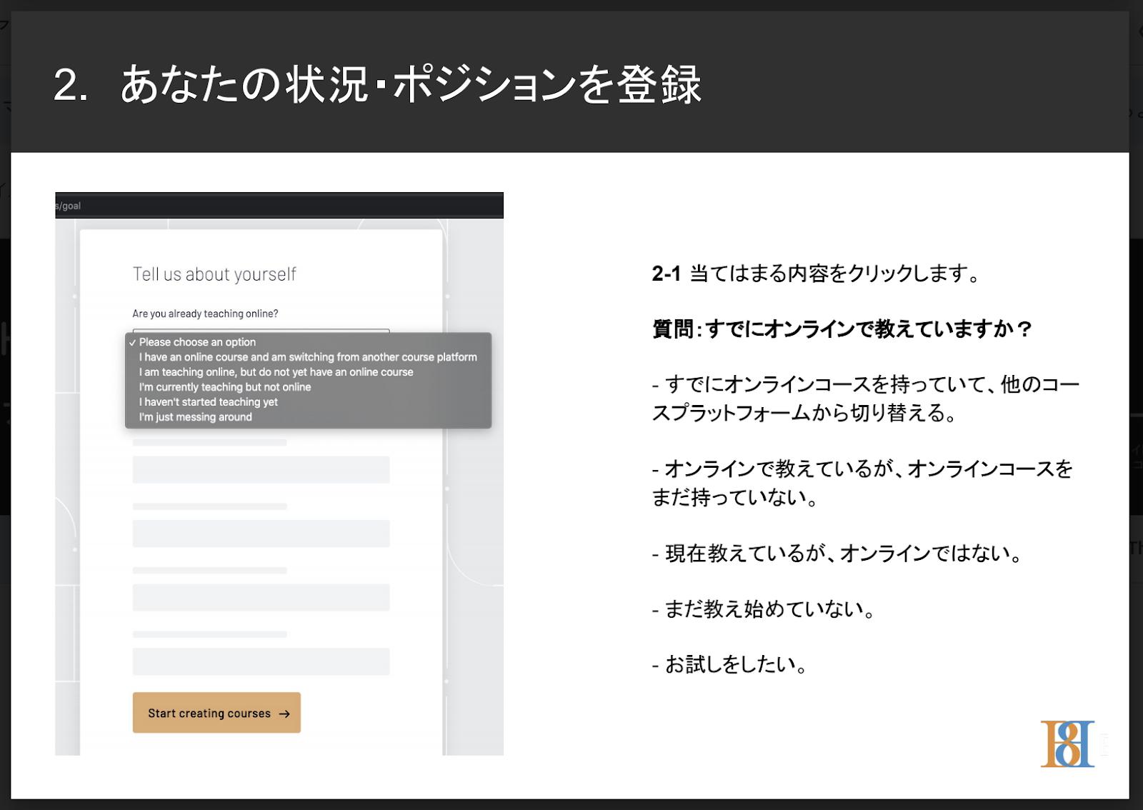 Thinific 日本語解説ガイド3