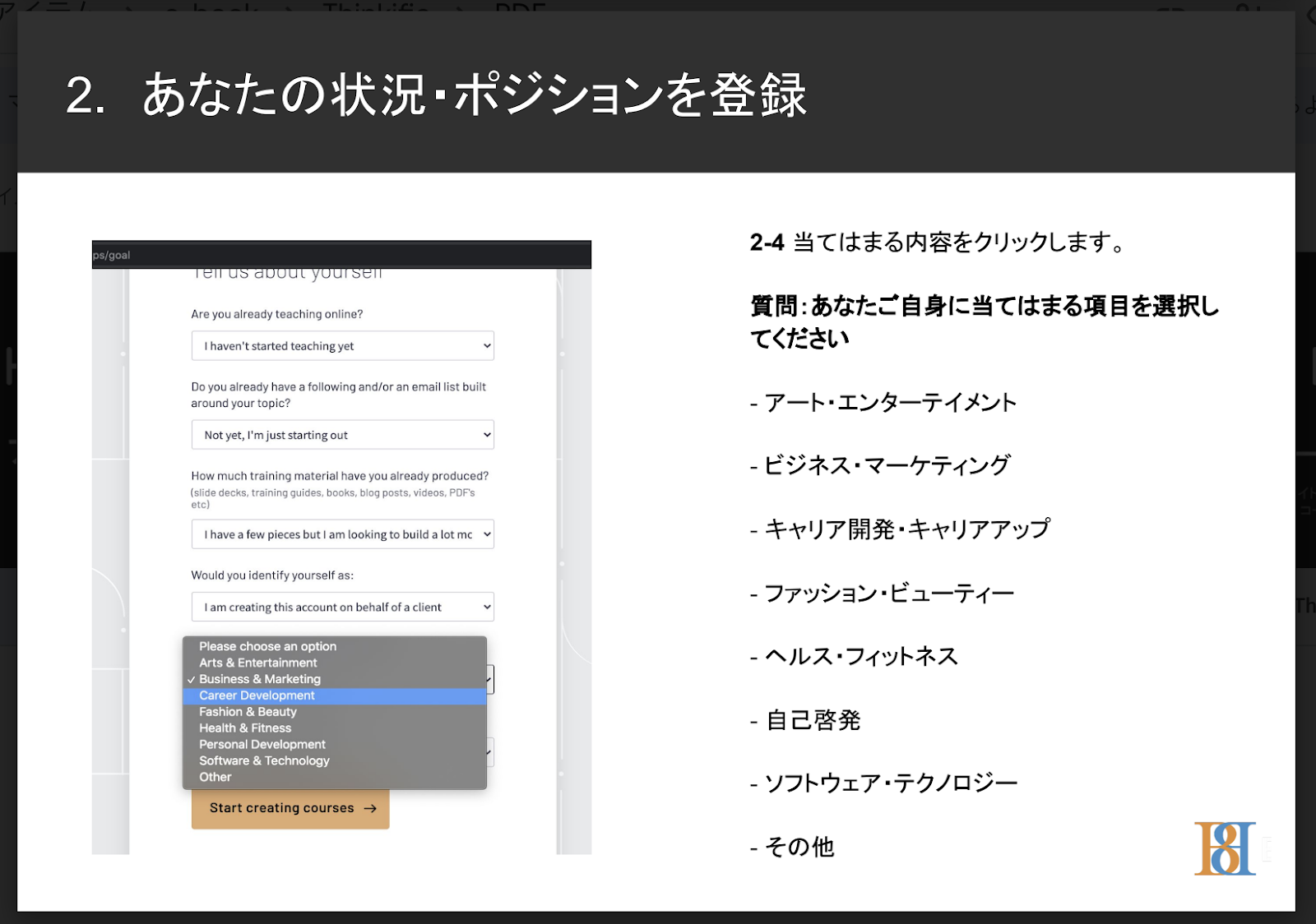 Thinific 日本語解説ガイド6