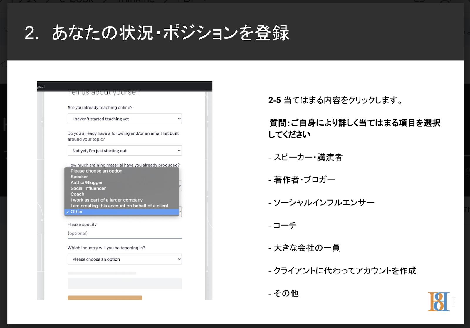 Thinific 日本語解説ガイド7