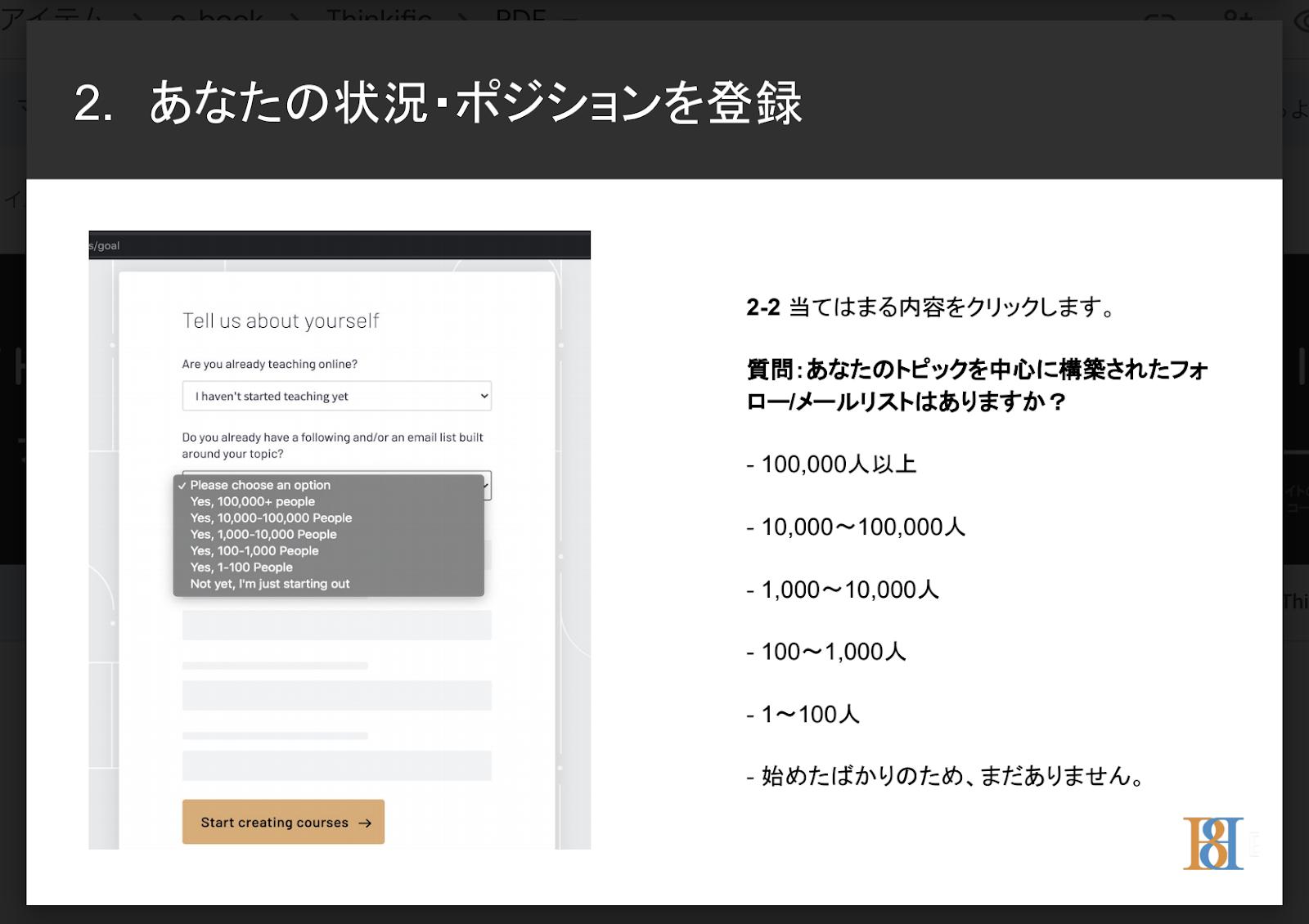 Thinific 日本語解説ガイド4