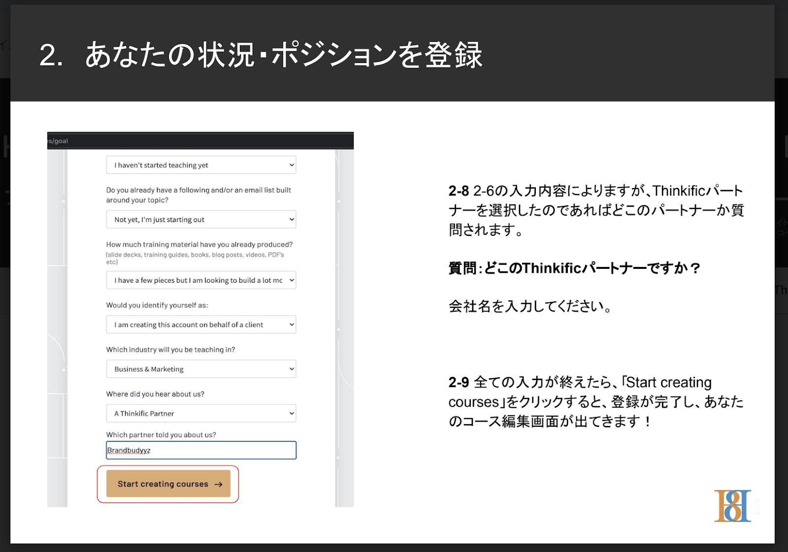 Thinific 日本語解説ガイド10