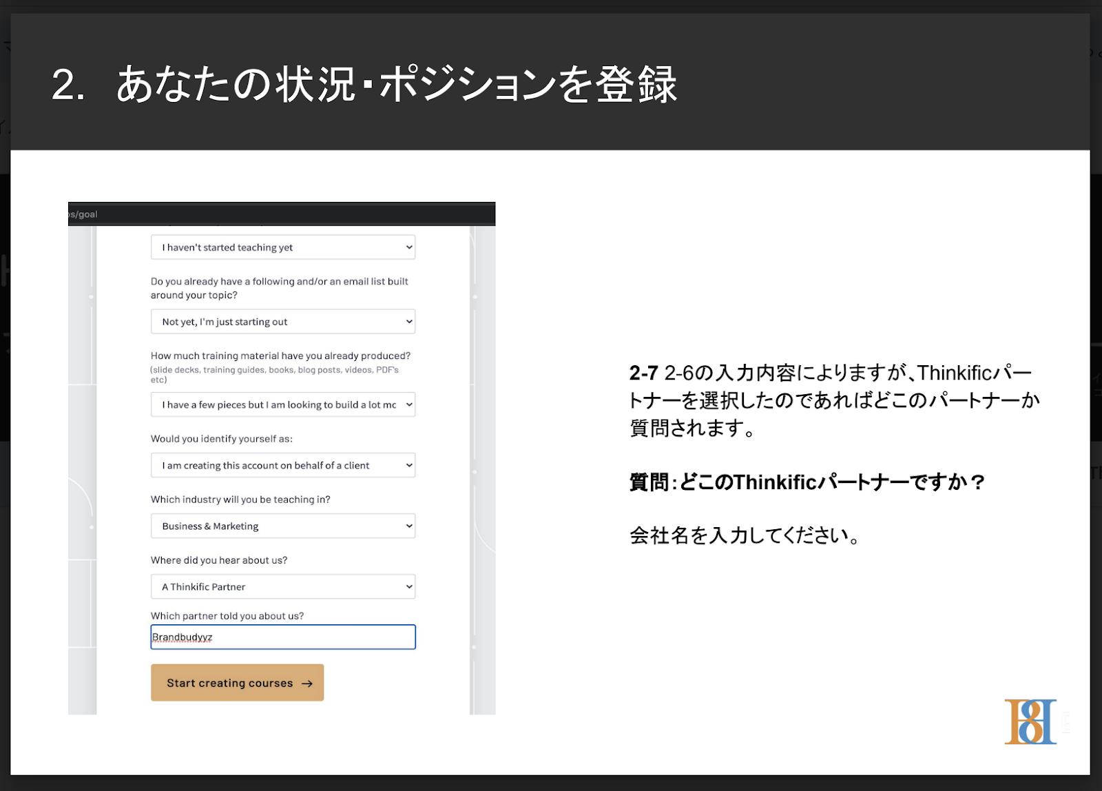 Thinific 日本語解説ガイド9