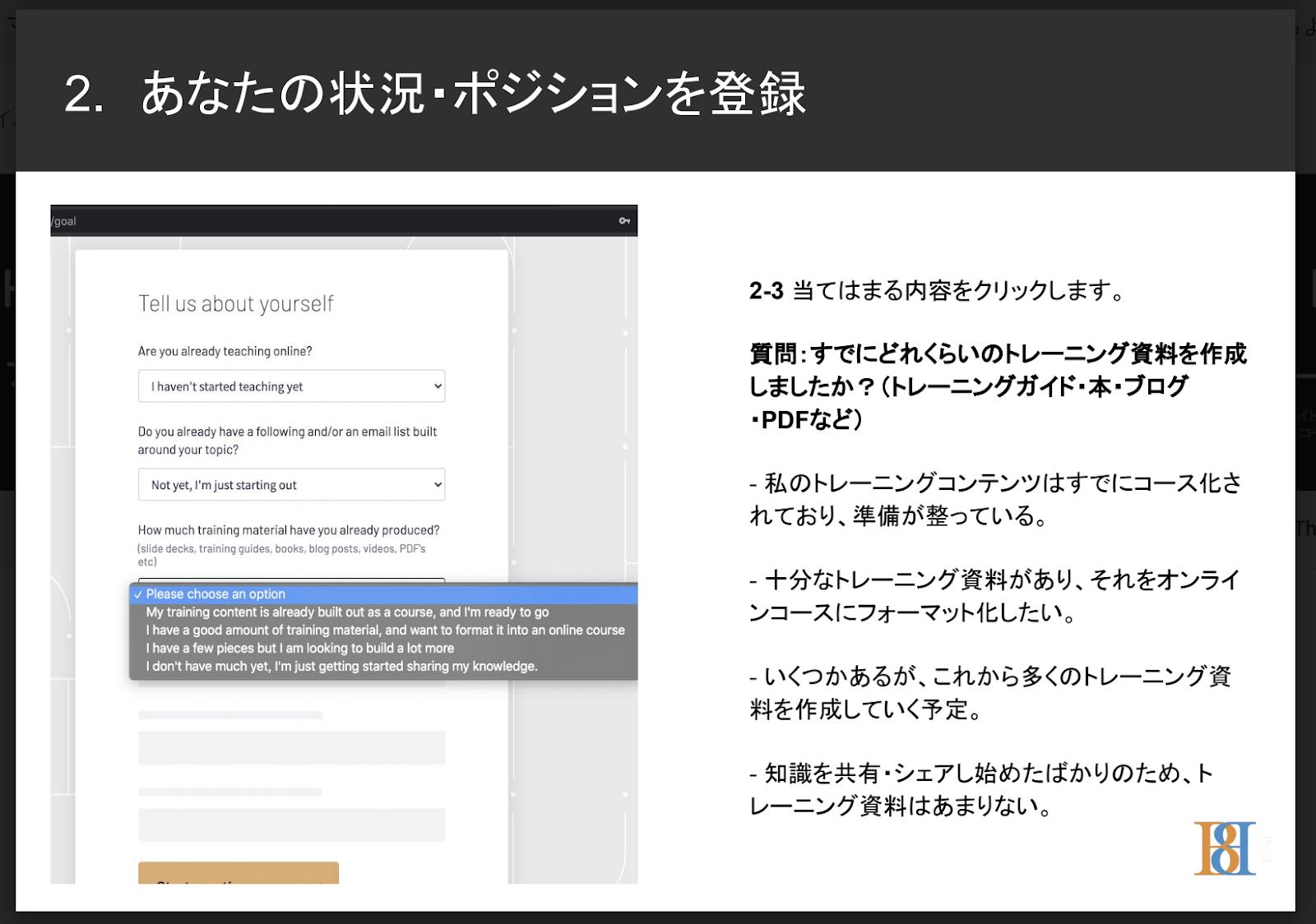 Thinific 日本語解説ガイド5