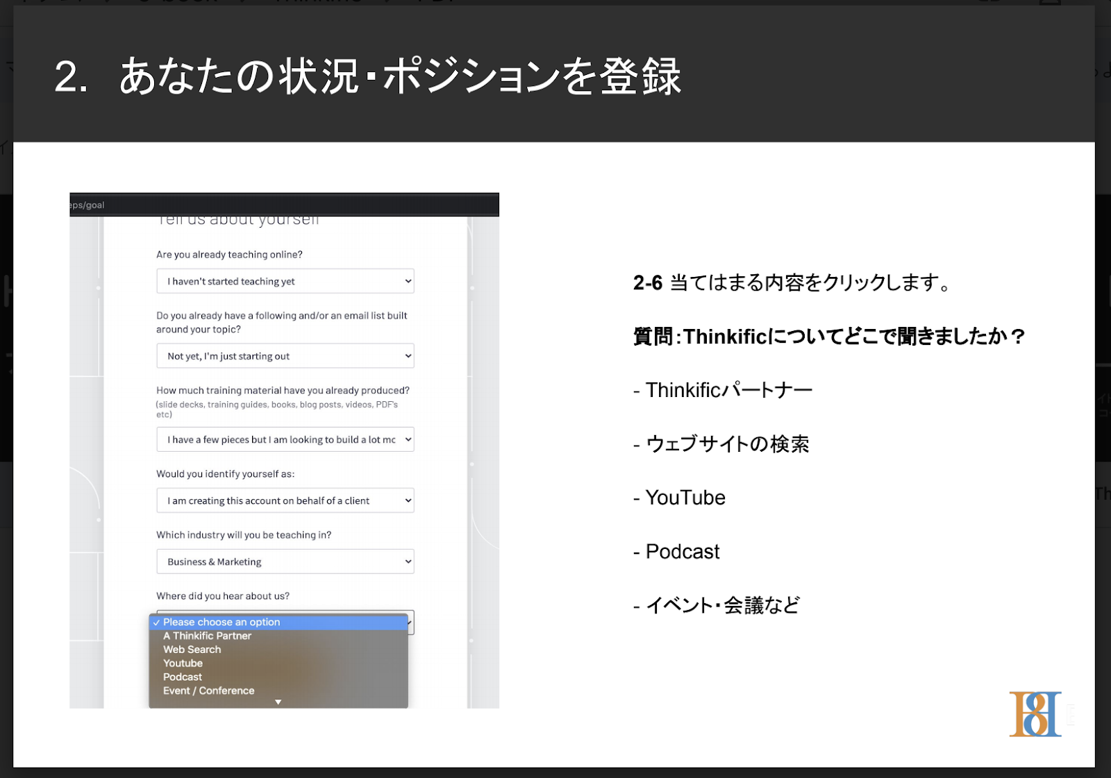 Thinific 日本語解説ガイド8