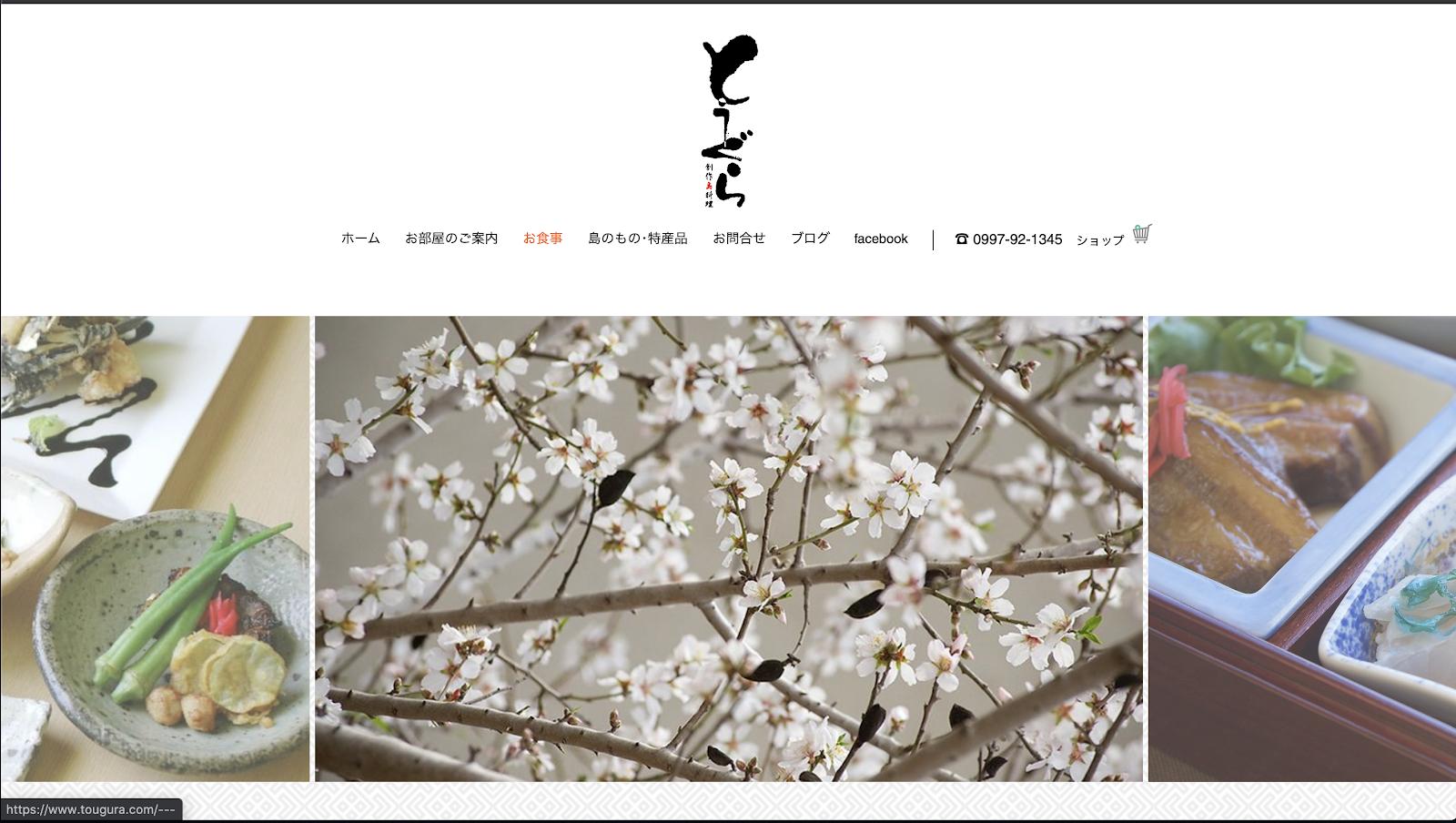 Wix ウェブサイト制作事例1−1