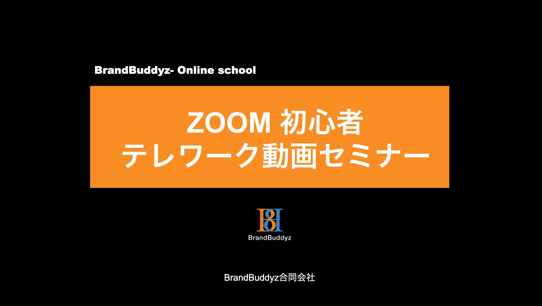 【無料】zoom初心者テレワーク動画セミナー(60分)