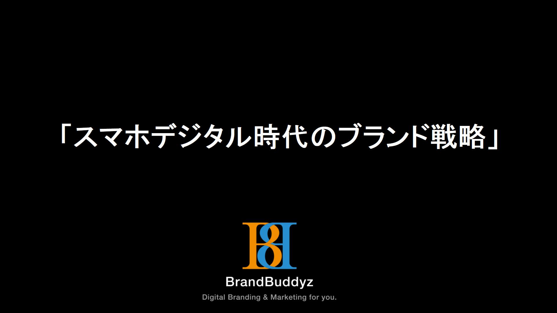 スマホデジタル時代のブランド戦略セミナー《基礎編》