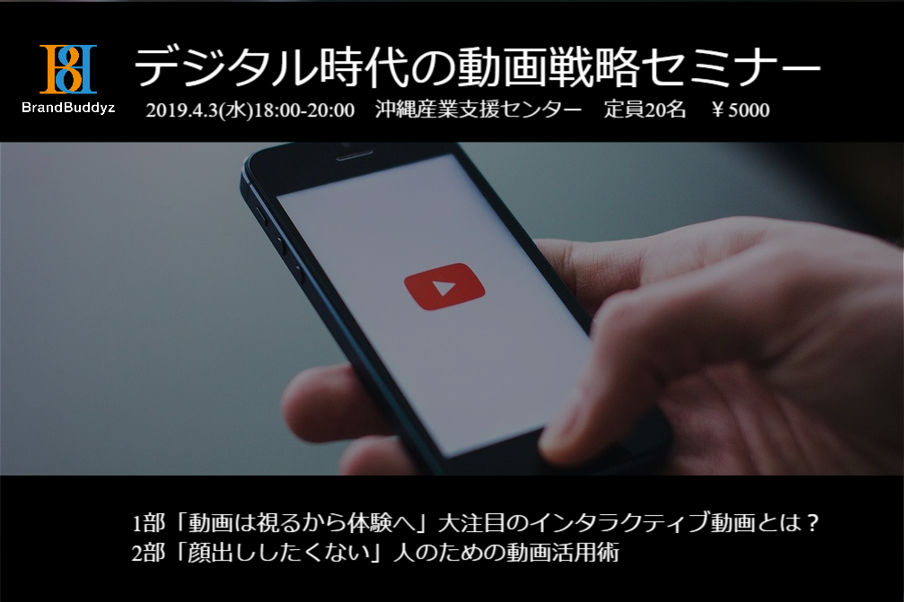 4/3(水)デジタル時代の動画戦略セミナー