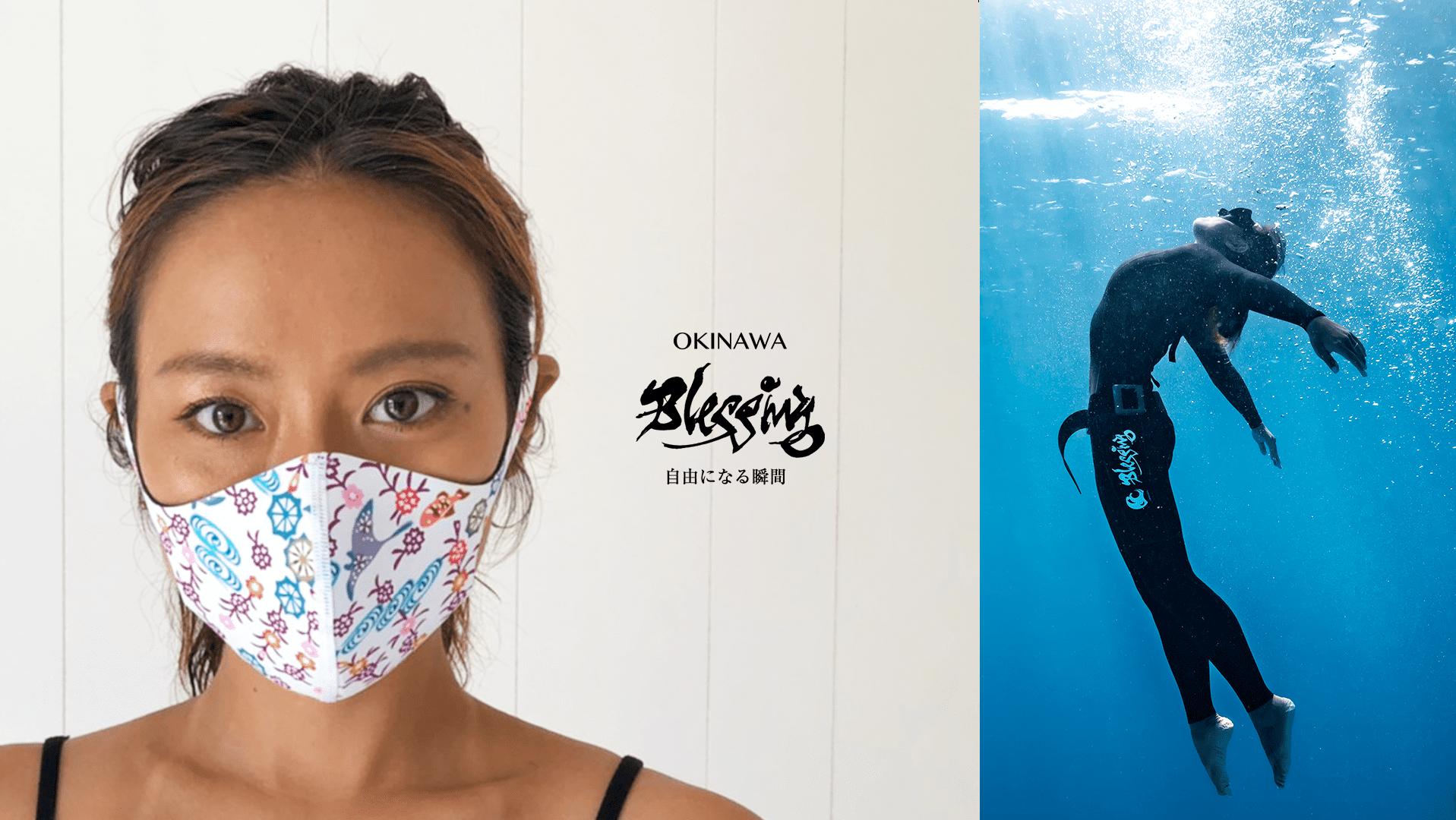 【沖縄マスク入荷情報】洗って使える紅型ウエットスーツマスク