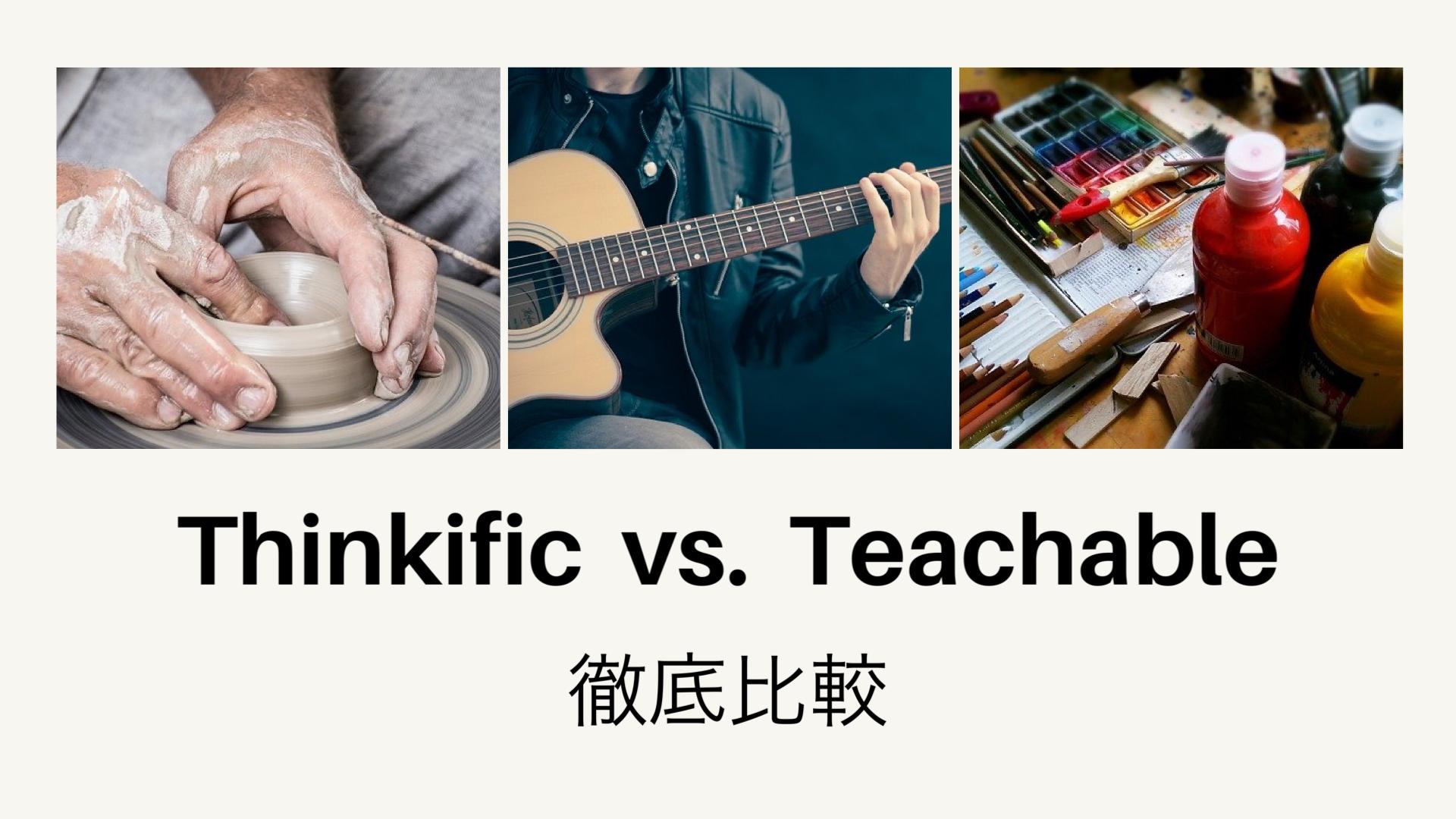 「Thinkific vs. Teachable」オンライン講座プラットフォームを比較してみた!どちらがおすすめ?
