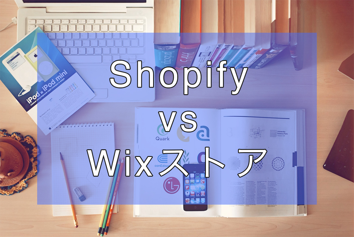 ECサイトはshopifyとWixストアどっちがいい?比較してみた。