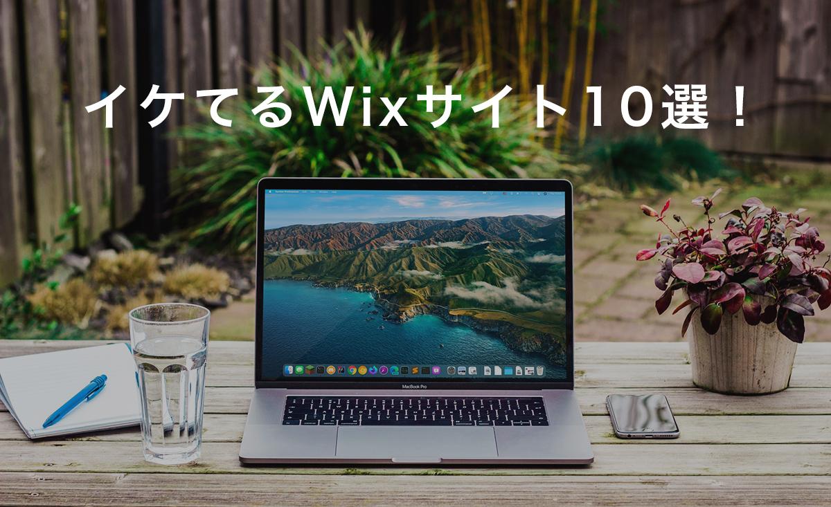 2億人を突破のWix!イケてるWIxサイト事例10選!